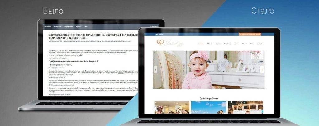 Смена дизайна сайта WEB