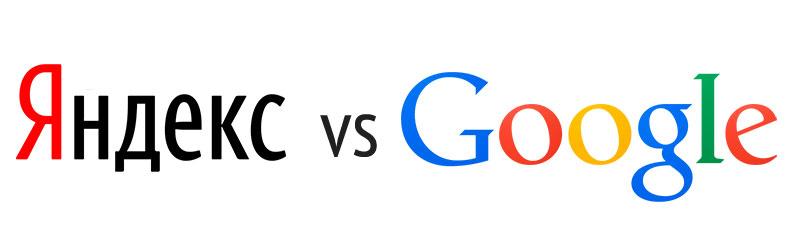 Отличия Яндекс от Google
